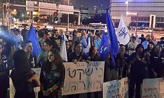 Protesters in Tel Aviv Call to Topple Hamas