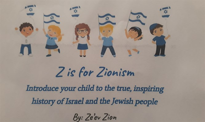 Ze'ev Zion: Z is for Zionism
