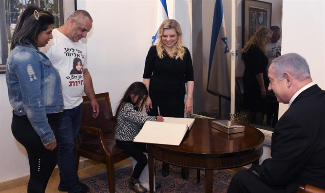 Netanyahu, wife meet Lianne
